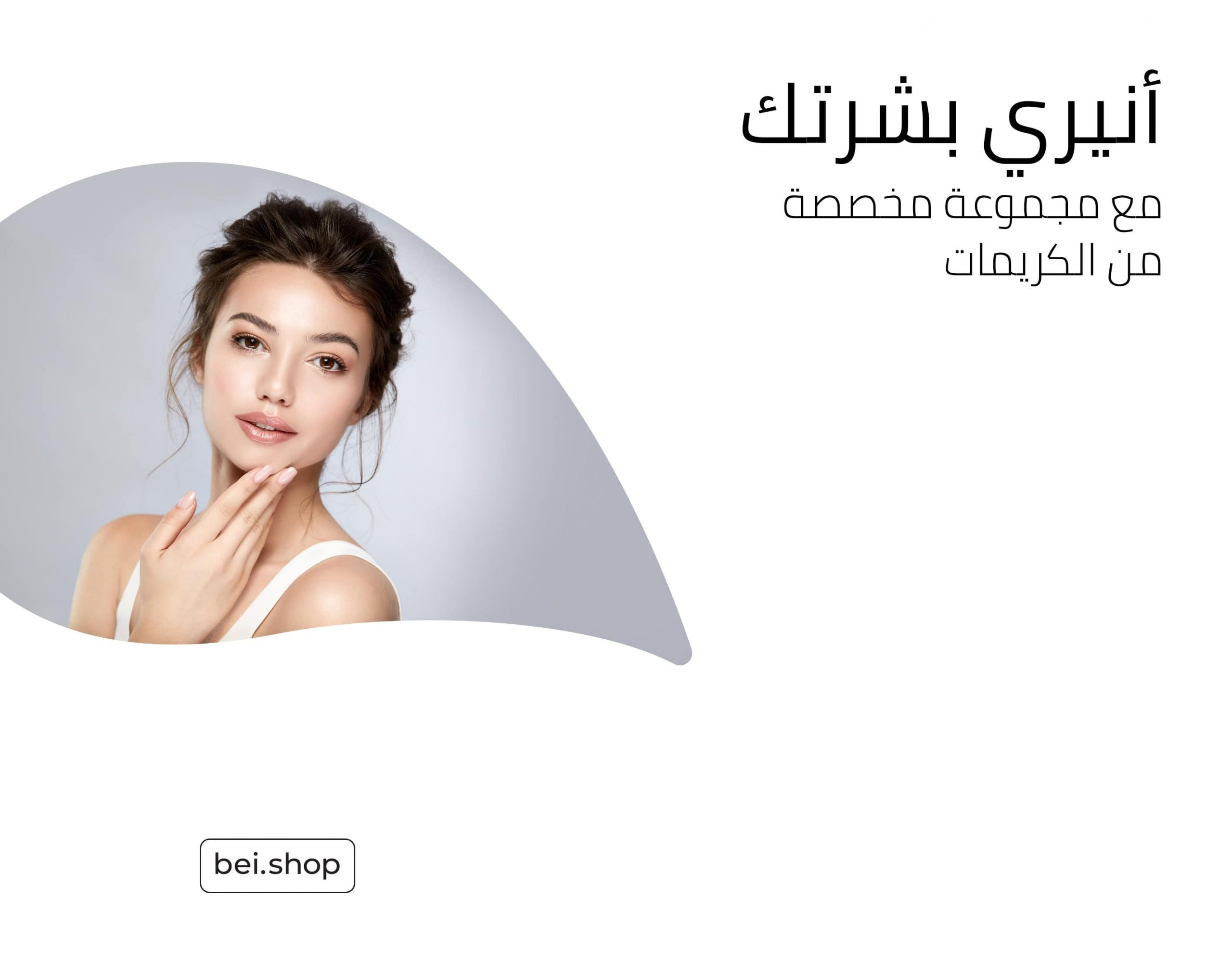 Bei Skincare Mobile Ar 2117x1654 Min Scaled Updated