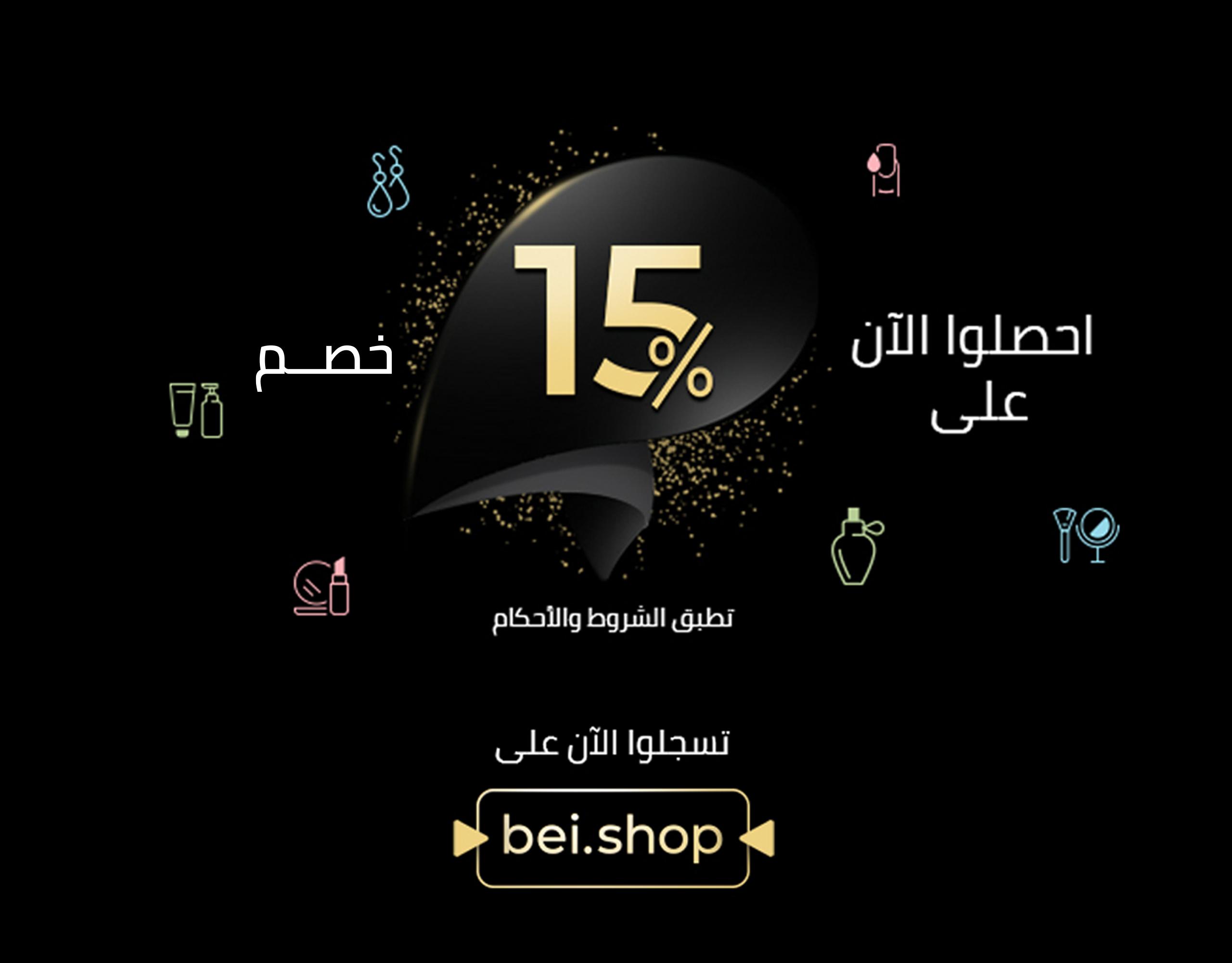 Bei Website Banner 2560x2001px 15% Arb